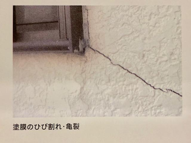 塗膜のひび割れ、亀裂