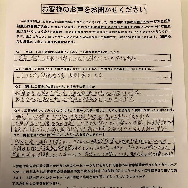 神戸町で屋根カバー工法、外壁塗装工事のお客様アンケート