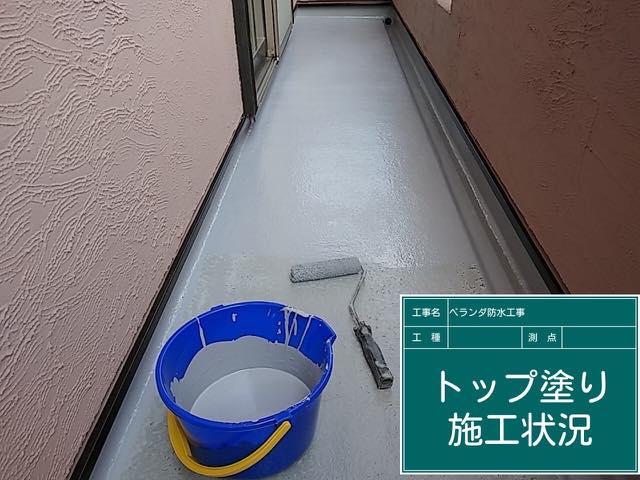 ベランダ防水トップ塗り