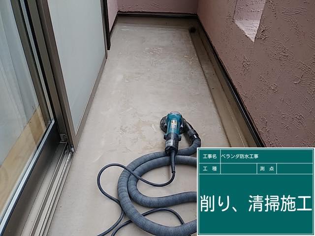 ベランダ防水削り清掃