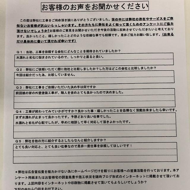 池田町アパート防水工事工事完成後のアンケート
