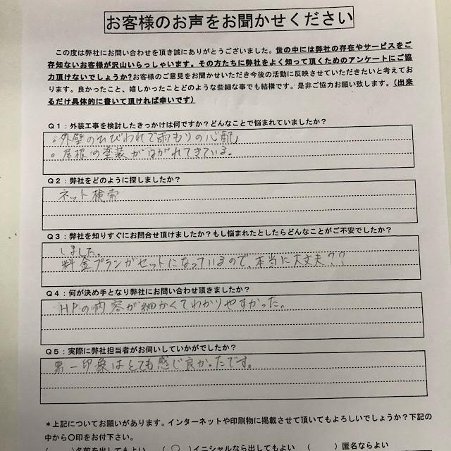 神戸町で屋根カバー工法、外壁塗装工事のお客様初回アンケート
