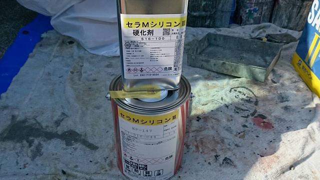 鉄部に使用した塗料
