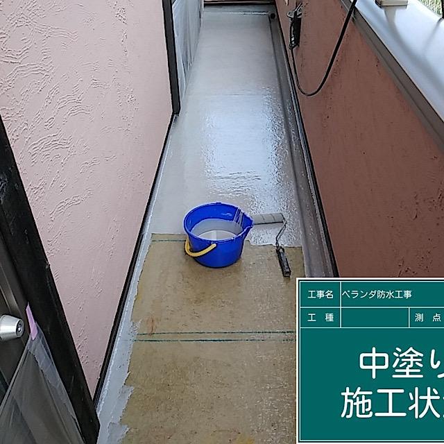 防水工事中塗り