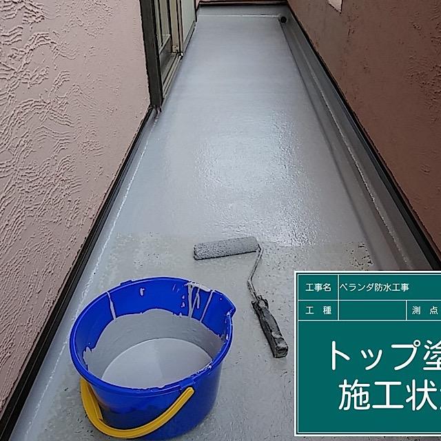 防水工事トップ塗り