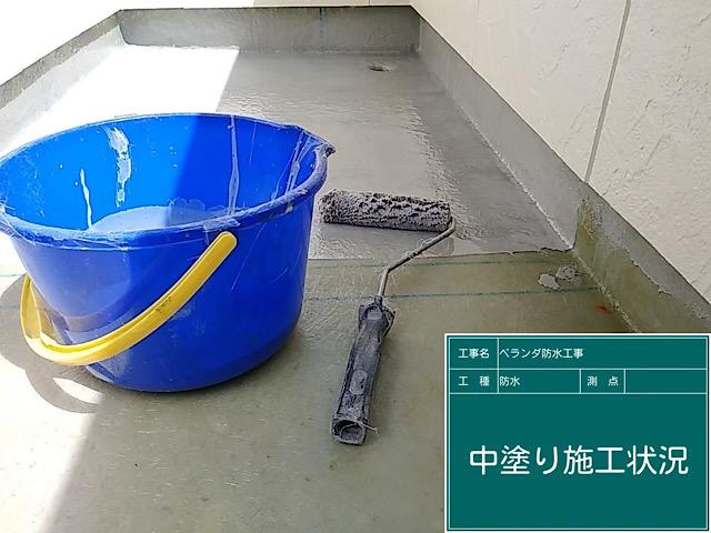 ベランダ防水工事中塗り