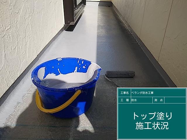 ベランダ防水工事上塗り