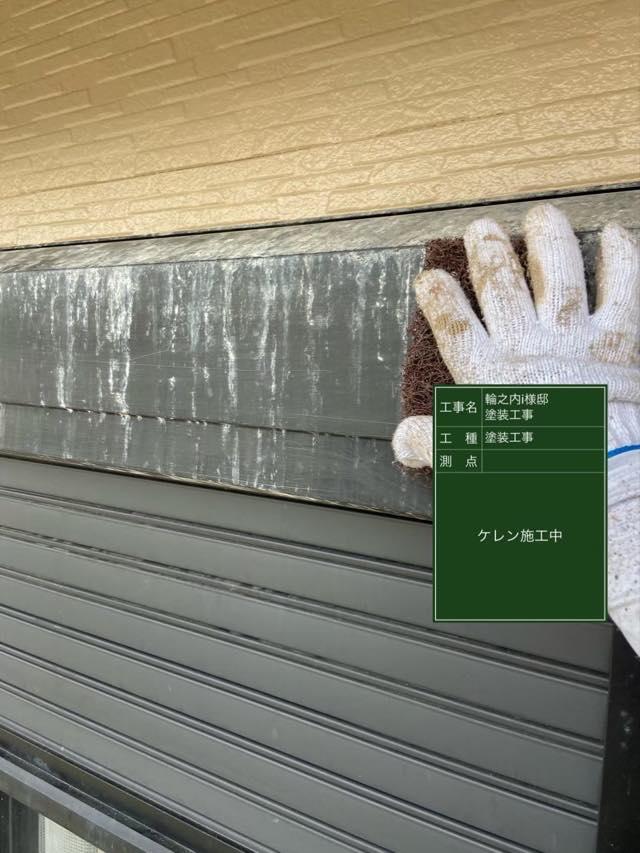 鉄部ケレン作業