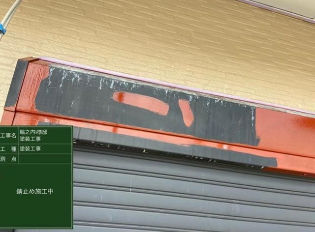 シャッターボックス上部の錆止め塗装