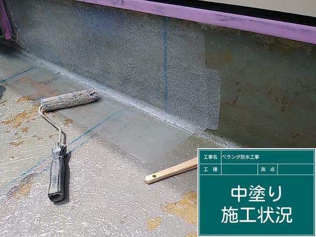 FRPガラスマット中塗り施工状況